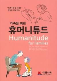 가족을 위한 휴머니튜드