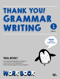 Thank you! Grammar Writing(땡큐 그래머 라이팅). 1: Work Book