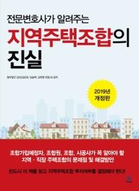 전문변호사가 알려주는 지역주택조합의 진실(2019)