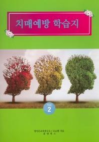 치매예방 학습지 Step. 2