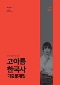 고아름 한국사 기출문제집(2020)