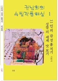 권남희의 수필작품해설. 1