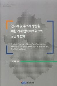 전기차 및 수소차 생산을 위한 거래 협력 네트워크의 공간적 변화