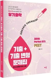 PEET 유기화학 기출 + 기출변형 문제집