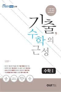 기출, 수학의 근성 고등 수학2(2020)