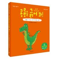 공룡을 긁어 봐!