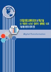 디지털 트랜스포메이션(DX) & 핵심기술의 기술개발 트렌드와 향후 전망