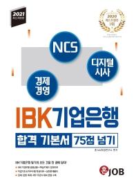 혼잡(JOB) IBK기업은행 합격 기본서 75점 넘기(2021)