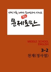 문제로만 중등 영어 3-2(천재 정사열)(2020)