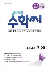 친절한 수학씨 중등 수학3(상)(2021)