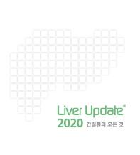 Liver Update 간질환의 모든 것(2020)