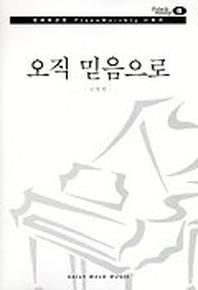 오직 믿음으로(경배와찬양 PIANO WORSHIP 6)