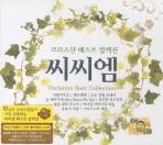 씨씨엠(CD 4장)(크리스챤 베스트 컬렉션)