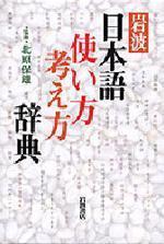 岩波日本語使い方考え方辭典