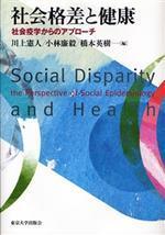 社會格差と健康 社會疫學からのアプロ―チ