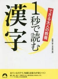 できる大人の敎養1秒で讀む漢字