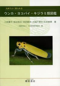 九州でよく見られるウンカ.ヨコバイ.キジラミ類圖鑑