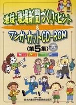 地域.職場新聞づくりのヒント&マンガ.カットCD-ROM 第5集