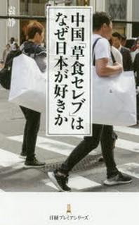 中國「草食セレブ」はなぜ日本が好きか
