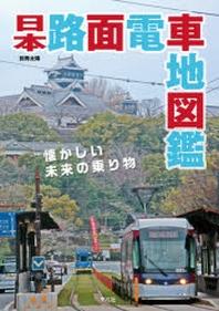 日本路面電車地圖鑑 懷かしい未來の乘り物