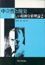 中立性と現實 新しい精神分析理論 2