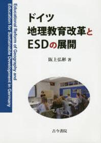 ドイツ地理敎育改革とESDの展開