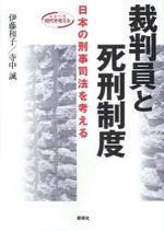 裁判員と死刑制度 日本の刑事司法を考える