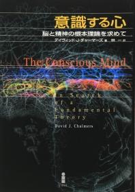 意識する心―腦と精神の根本理論を求めて