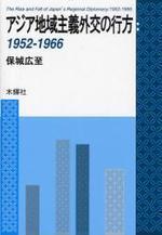 アジア地域主義外交の行方 1952-1966