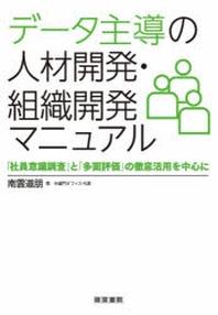 デ-タ主導の人材開發.組織開發マニュアル 「社員意識調査」と「多面評價」の徹底活用を中心に