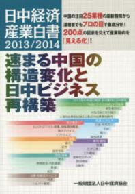 日中經濟産業白書 2013/2014