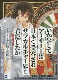 いかにしてア-サ-王は日本で受容されサブカルチャ-界に君臨したか 變容する中世騎士道物語 ランスロット版