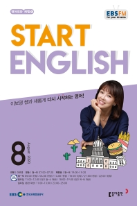 Start English 스타트잉글리시(2020년 8월호)(EBS FM Radio)
