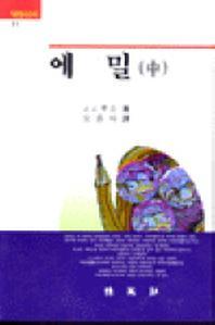 에밀(중)(박영신서 11)