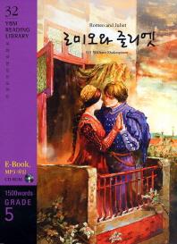 로미오와 줄리엣(1500WORDS GRADE. 5)