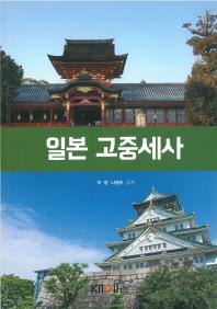 일본고중세사(2학기, 워크북포함)