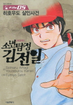 소년탐정 김전일. 5