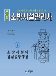 포인트 소방시설관리사(하): 소방시설의 점검실무행정(2014)