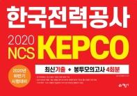 NCS 한국전력공사 KEPCO 최신기출 + 봉투모의고사 4회분(2020 하반기)