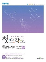첫 오감도 고등 개념어+어휘(2021)