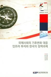 국제사회의 기후변화 대응 인프라 투자와 한국의 정책과제
