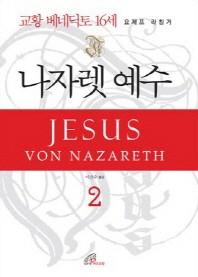 나자렛 예수. 2