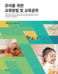 유아를 위한 교육방법 및 교육공학