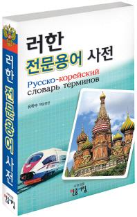 러한 전문용어 사전