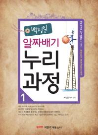백청일 알짜배기 누리과정. 1
