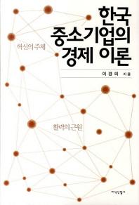한국 중소기업의 경제 이론