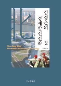 김정은의 경제발전전략. 2
