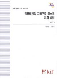 금융회사의 지배구조 리스크 완화 방안(2011. 9)
