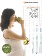 임산부 건강음식  43가지