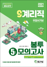 9급 계리직 우정서기보 봉투모의고사(5회분)(2021)